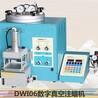 DWI06數字真空注蠟機配加大機械手夾具含1L注蠟機真空泵日本技術