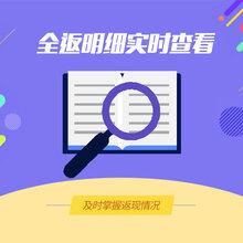 广州购物全返系统售卖,源码买断,软件系统小程序App开发定制