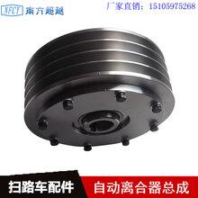 黑龙江环卫车离合器生产制造厦门南超NFCY离合器