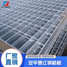 厂家直销钢格板钢格板厂家G325/40/100钢格板钢格天雷珠突破了板规格沟盖板楼梯踏步板图片
