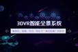 城市網站聯盟濱江區VR全景代理/加盟