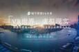 城市联盟广元VR全景代理/加盟/合作