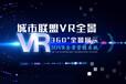 VR全景,加盟合作代理,城市聯盟,松原