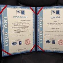 广东电子公司需要申请ISO9001管理体系