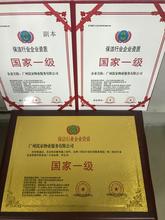 义乌市电子电气公司荣誉证书代办费用