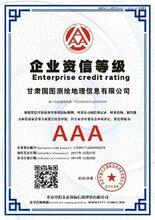 许昌市企业哪里评选AAA信用等级证书