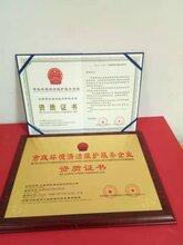 西藏自治区油烟管道清洗服务证书如何申请