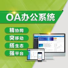 北京海宇安全OA系统办公协同一体化管理哪家比较好
