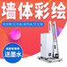 全自动智能3D墙体彩绘机东莞厂家墙壁画UV绘画机