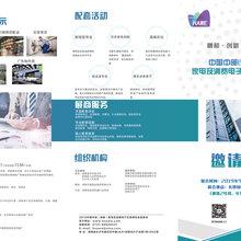 2019中部(湖南)家电及消费电子交易博览会