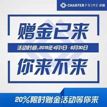 卓德诚招一级代理商/纯STP正规平台/卓德张霖投资招商