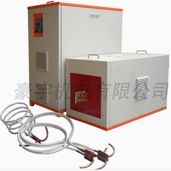 廠家直銷70KW高頻淬火機高頻感應加熱設備