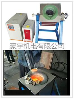 安徽宿州供應中頻熔鋼爐化鋼水爐