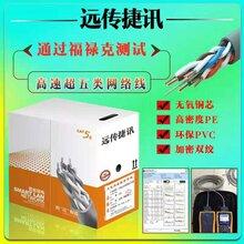 深圳遠傳捷訊國標超五類網線UTPcat5e無氧銅過福祿克測試網絡線305米圖片