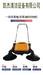 无动力手推式扫地机清洁方便快捷