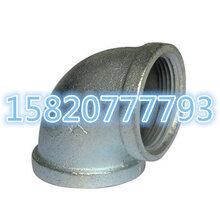 深圳建支玛钢管件镀锌弯头供应图片