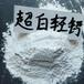 遷安活性鈣超細輕鈣河北廠家價格