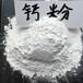 薊縣輕鈣粉600目輕鈣生產廠家