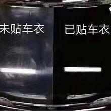 沧州雷卡隐形车衣改色批发#沧州雷卡隐形车衣改色功能图片