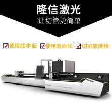 隆信全自动激光切管机不锈钢管材激光切割机光纤激光切管机图片
