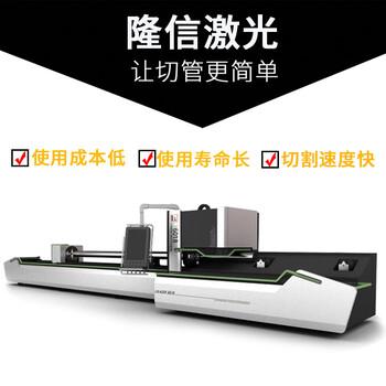 隆信全自動激光切管機不銹鋼管材激光切割機光纖激光切管機