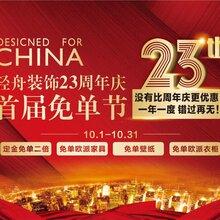 輕舟裝飾23周年慶首屆免單節