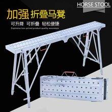 厂家直销新款便携式折叠∴马凳ling'huang'd木工专用装潢装饰图片
