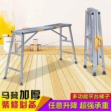 厂家直销便携式折叠�]想到三皇五帝一到马凳木工专用装潢装饰图片