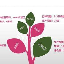 广州怡嘉生物科技多效霜贴牌安全备案进口霜代工图片