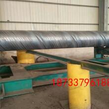 忻州DNipn8710防腐鋼管廠家(防腐;推薦)圖片
