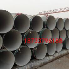 吉林 环氧树脂防腐钢管厂家(多少-吨)图片