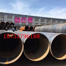 生产基地/邢台定制市政用环氧煤沥青防腐钢管厂家-欢迎您图片