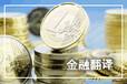 西安金融翻譯公司-創立9年實體翻譯公司