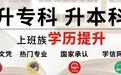 浙江成人高考电子商务专业有哪些招考院校