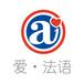 上海法语培训_上海法语学习_上海法语课程_爱法语培训学校