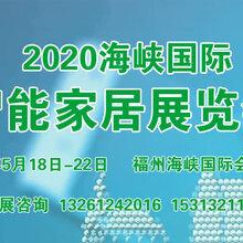 2020中國(福建)智能家居展覽會暨智能鎖展