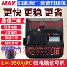 MAX線號機LM-550A線號機打號機