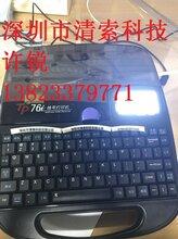 深圳市清索供应硕方线号机新款tp76i图片