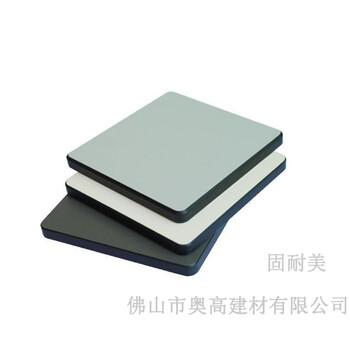 佛山奥高户外专用高压装饰板加工户外抗倍特板台面
