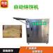 超薄筋餅機價格全自動筋餅機批發