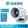 雾炮机原理射雾器风机厂家价格