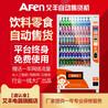 自动售货机艾丰AF-60新款饮料食品综合型自动