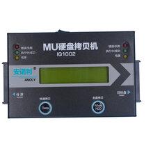 IQ1002入門級硬盤拷貝機全盤拷貝快速拷貝一鍵脫機對拷系統備份圖片