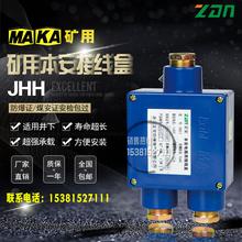 厂家直销正安防爆矿用本安型接线盒JHH接线盒图片