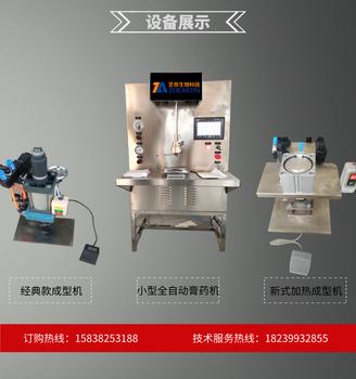 膏药机械装备厂直供年夜中小型膏药机装备自动半自动膏药机
