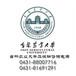 吉林农业大学成人高考函授教育招生简章