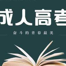 2020年顺庆区成人高考能否考编