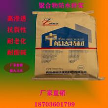 聚合物防水砂浆施工工艺聚合物砂浆用量价格防水砂浆施工方法图片