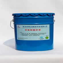 环氧树脂砂浆双组分环氧树脂砂浆用量环氧砂浆图片