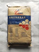 标准型灌浆料C60灌浆料高强无收缩灌浆料设备基础灌浆材料图片